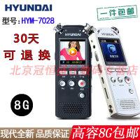 【支持礼品卡+送充电器包邮】韩国现代 HYM-7028 8G 录音笔 插卡摄像录音一体 专业高清远距动态降噪 音影同步
