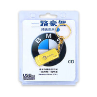 汽车载U盘16G抖音网络新歌民歌中英文DJ歌曲非CD光盘无损音乐mp3