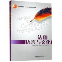 法国语言与文化(普通高等教育十五*规划教材)