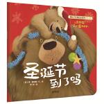 暖房子经典绘本系列・第八辑・奇妙篇:圣诞节到了吗