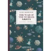 床头灯英语 3000词读物(英汉对照):大战火星人