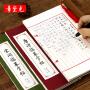 章紫光兰亭序唐诗宋词行楷书字帖成人钢笔行楷描红本硬笔书法练习临摹练字帖