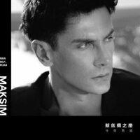 正版 现货 {太合音乐} 马克西姆 2018新专辑《新丝绸之路》CD 流行钢琴曲