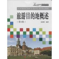 旅游目的地概述(第4版) 旅游教育出版社