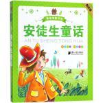 安徒生童话(有声版) 广东南方日报出版社