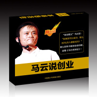 马云说创业4DVD4CD 顺丰包邮 书 中智信达第3版机场热卖光盘视频讲座