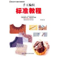 手工编织标准教程
