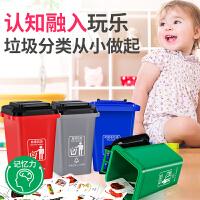 分类垃圾桶儿童益智早教玩具小拉圾筒脑力大作战游戏道具
