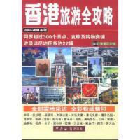 [二手正版旧书9成新]香港旅游全攻略,香港正文社,中国海关出版社