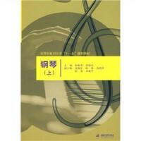"""钢琴 (上)(高等院校音乐类""""十一五""""规划教材)"""