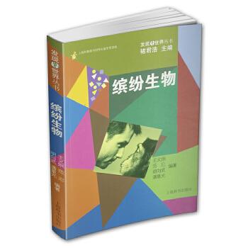 缤纷生物(pdf+txt+epub+azw3+mobi电子书在线阅读下载)