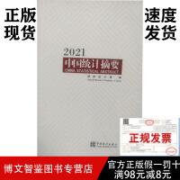 2021中国统计摘要