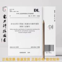 DL/T 5773-2018 水电水利工程施工机械安全操作规程?混凝土运输车