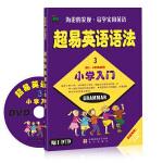 超易英语语法入门3(小学版)
