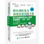 将培训转化为商业结果实践手册:学习发展项目6Ds?法则实施案例、工具、方法(修订本)