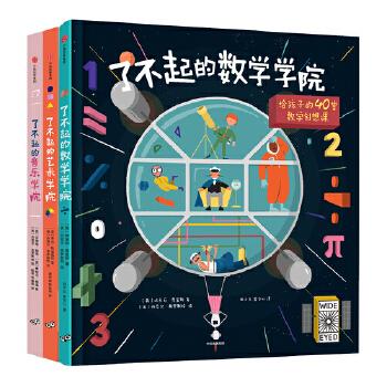 """了不起的学院系列(套装共3册) 数学创想课+艺术创意课+音乐知识启蒙课来到中国啦!17位卡通教授+120节经典课程+120个趣味游戏,在边玩边学中,让孩子秒懂数学,成为未来社会""""右脑创意时代""""的佼佼者!"""