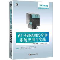 西门子SINAMICS S120系统应用与实践