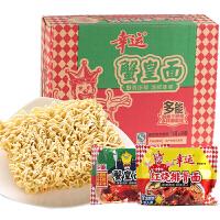 幸运方便面红烧排骨面蟹黄面混合整箱装 儿时怀旧零食泡面干吃干脆面