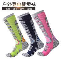 户外加厚长筒登山徒步速干袜子保暖透气马拉松跑步袜压缩运动袜