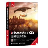 中文版Photoshop CS6基础培训教程 移动学习版 附赠PPT教学资源 PS教程书籍 平面设计