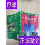 [二手旧书9成新]小花园种植 /[英]菲尔・克莱顿 著;刘宏涛、袁?