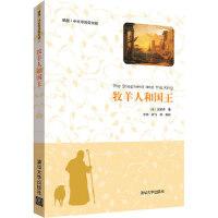 牧羊人和国王(插图 中文导读英文版)