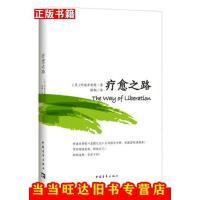 【二手九成新】精神疗法疗愈之路[美]阿迪亚香提著;中国青年出版社