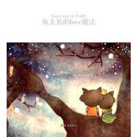 灰太狼的love魔法原创动力连环画出版社9787505614420