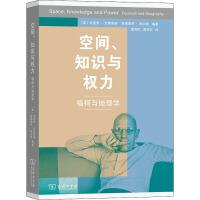 空间、知识和权力 福柯与地理学 商务印书馆