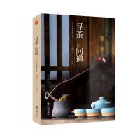 寻茶问道(作者亲笔签名版)