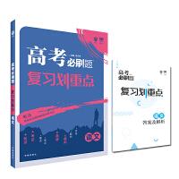 理想树67高考2020新版高考必刷题复习划重点 语文 高三全程复习用书