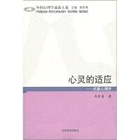 心灵的适应--机能心理学/外国心理学流派大系 高申春|主编:郭本禹