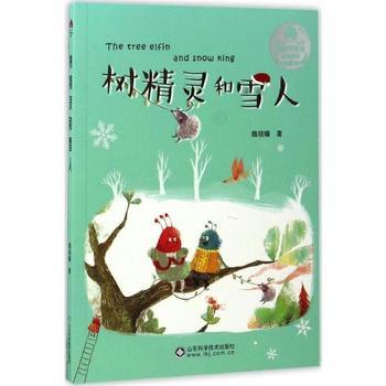 爱的甲壳虫-原创美绘桥梁书-树精灵和雪人