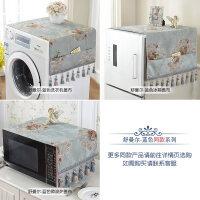 欧式四开门对开门冰箱滚筒洗衣机微波炉防尘罩盖布家用布艺盖巾套
