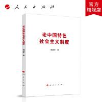 论中国特色社会主义制度 人民出版社