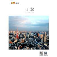 一起游日本旅游攻略(2014年版)(仅适用PC阅读)