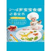 0~6岁宝宝食谱必备全书(电子书)