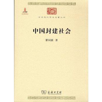 瞿同祖-中国封建社会(pdf+txt+epub+azw3+mobi电子书在线阅读下载)