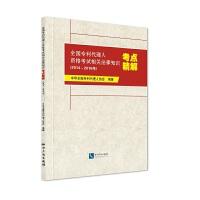 全国专利代理人资格考试相关法律知识考点精解(2014~2016年)