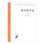 西方哲学史(下卷)(汉译名著本)