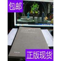 [二手旧书9成新]《长江万里图》长卷创作纪实 /中国国学会著 / 荣