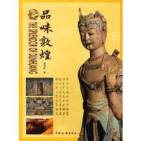 品味敦煌 胡同庆 中国旅游出版社 9787503234675