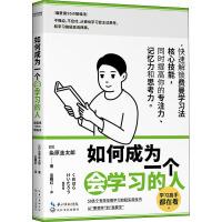 如何成为一个会学习的人 长江文艺出版社