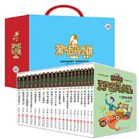杨红樱淘气包马小跳系列 典藏升级版礼盒(红蓝精选 共20册)