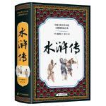 水浒传(全本插图版,难字注音+精练注解,阅读无障碍!)