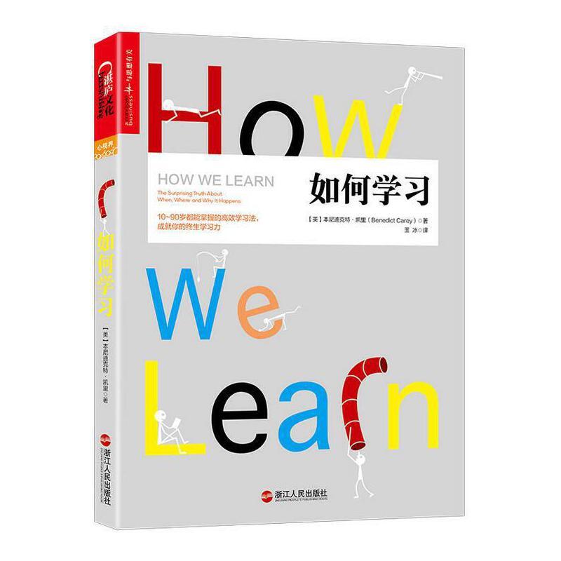 如何学习([美]本尼迪克特·凯里)