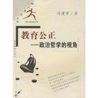 教育公正:政治哲学的视角 冯建军 9787533449889睿智启图书