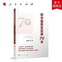 新中国民生发展70年 人民出版社