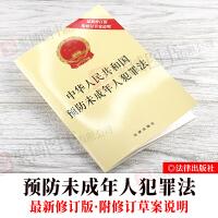 预防未成年人犯罪法2020年最i新修中华人民共和国预防未成年人犯罪法附修订草案说明2020版预防未成年人犯罪法条文法律法规汇编全套
