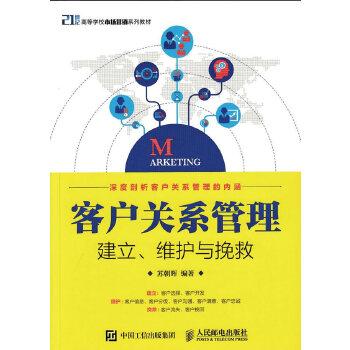 客户关系管理:建立、维护与挽救 客户管理专业必读教材,理论与实践同步;